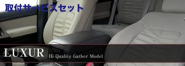 【関西、関東限定】取付サービス品BR レガシィ ツーリングワゴン | シートカバー【ダティ】レガシィツーリングワゴン BR シートカバー LUXUR グレー