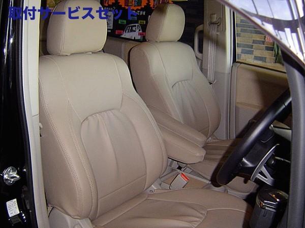 【関西、関東限定】取付サービス品B30 ラフェスタ | シートカバー【ダティ】ラフェスタ DBA-B30/NB30 (H19.05~H23.04) シートカバー LUXUR-VIP カラー:ベージュ(SS-PVC)