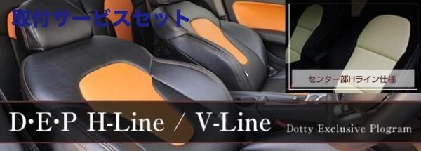 【関西、関東限定】取付サービス品Z20 ラウム | シートカバー【ダティ】ラウム NCZ20 Cパッケージ シートカバー DEP H-Line キャメル