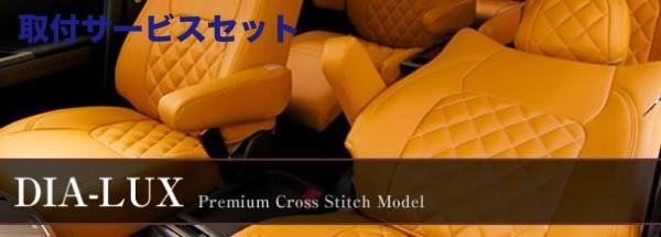 【関西、関東限定】取付サービス品Z20 ラウム | シートカバー【ダティ】ラウム NCZ20 Cパッケージ シートカバー DIA-LUX アイボリー