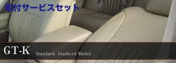 【関西、関東限定】取付サービス品17 マジェスタ | シートカバー【ダティ】クラウンマジェスタ 17系 シートカバー GT-K リヤ一体式