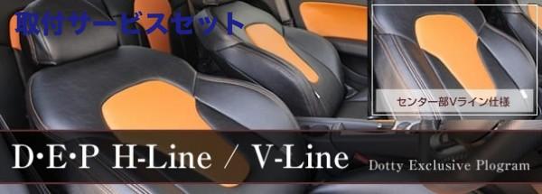 【関西、関東限定】取付サービス品17 マジェスタ   シートカバー【ダティ】クラウンマジェスタ 17系 シートカバー DEP V-Line リヤ一体式
