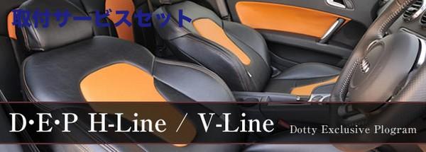 【関西、関東限定】取付サービス品15 クラウン   シートカバー【ダティ】クラウン JZS155 3.0L ロイヤルサルーン シートカバー DEP H-Line カラー:ブルー