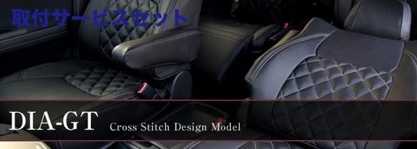 【関西、関東限定】取付サービス品15 クラウン | シートカバー【ダティ】クラウン JZS155 3.0L ロイヤルサルーン シートカバー DIA-GT カラー:ブラック PVC (シルバーステッチ)