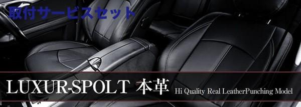 【関西、関東限定】取付サービス品ランクル 80 | シートカバー【ダティ】ランドクルーザー 80系 シートカバー LUXUR-SPOLT本革 KC-HDJ8V / E-FZJ80G VX/VXリミテッド