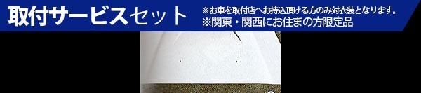 【関西、関東限定】取付サービス品ランクル 80 | ボンネット ( フード )【モトレージ】ランドクルーザー 80系 FRPボンネット ノーマル形状