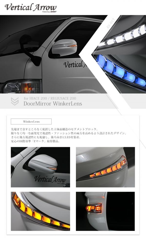 200 ハイエース 標準ボディ | フロントコンビレンズ / フロントウインカー【アベスト】[VERTICAL ARROW TYPEZS]ハイエース 200系 LEDドアミラーウインカーレンズ [オプションランプ]ホワイト塗装カラー:058ホワイト