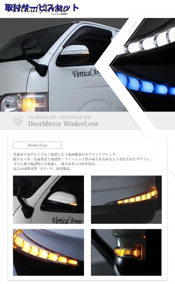 【関西、関東限定】取付サービス品200 ハイエース 標準ボディ | フロントコンビレンズ / フロントウインカー【アベスト】ハイエース 200系 LEDドアミラーウインカーレンズ [VERTICAL ARROW TYPEZS]塗分Version2 [オプションランプ]ホワイト 塗装カラー:209ブ