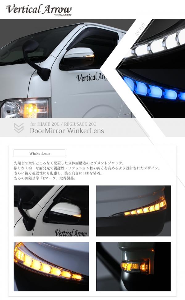 200 ハイエース 標準ボディ   フロントコンビレンズ / フロントウインカー【アベスト】ハイエース 200系 LEDドアミラーウインカーレンズ [VERTICAL ARROW TYPEZS]塗分Version2 [オプションランプ]ブルー 塗装カラー:070ホワイトパール
