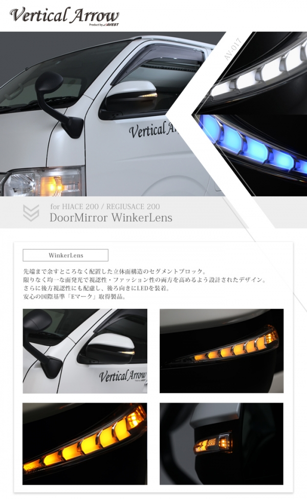 200 ハイエース 標準ボディ   フロントコンビレンズ / フロントウインカー【アベスト】ハイエース 200系 LEDドアミラーウインカーレンズ [VERTICAL ARROW TYPEZS]塗分Version1 [オプションランプ]ブルー 塗装カラー:8P4ダークブルーマイカメタリック