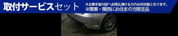 【関西、関東限定】取付サービス品GH インプレッサハッチバック | リアバンパー【シムスレーシング】GH インプレッサ リヤバンパー