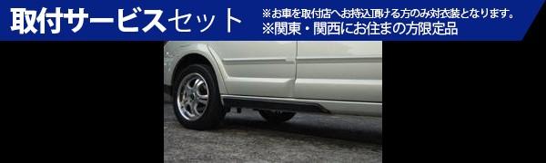 【関西、関東限定】取付サービス品BP レガシィアウトバック | サイドステップ【シムスレーシング】アウトバック バージボード カーボン製