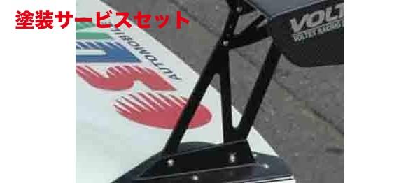★色番号塗装発送セミオーダー OP品 | ウイングステイ【ボルテックス】OP品 VOLTEC WING ブラケット ※VOLTEC WING専用のオプション品です。 ブラケット 195mm