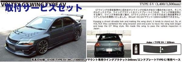 【関西、関東限定】取付サービス品GT-WING | GT-WING【ボルテックス】GT-WING TYPE5V サイズ:1500mm ウェットカーボン製
