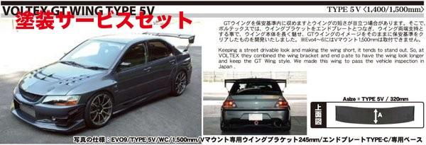★色番号塗装発送GT-WING | GT-WING【ボルテックス】GT-WING TYPE5V サイズ:1500mm ウェットカーボン製