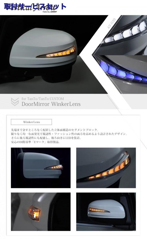 【関西、関東限定】取付サービス品LA600/610 タント | フロントコンビレンズ / フロントウインカー【アベスト】タント/タントカスタム LA600S/LA610S 前期 [Vertical Arrow Type Zs] LED ドアミラーウィンカーレンズ&カバー オプションランプ ホワイト 塗装色W