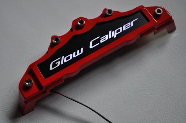 汎用 | キャリパーカバー【オートワールド】Glow Caliper 2個1セット LEDカラー 白 / 塗装 赤