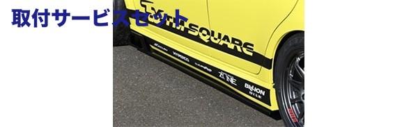 【関西、関東限定】取付サービス品ZC32/72 スイフト   サイドステップ【ミノルインターナショナル】スイフトスポーツ ZC32S TM SQUARE サイドステップ