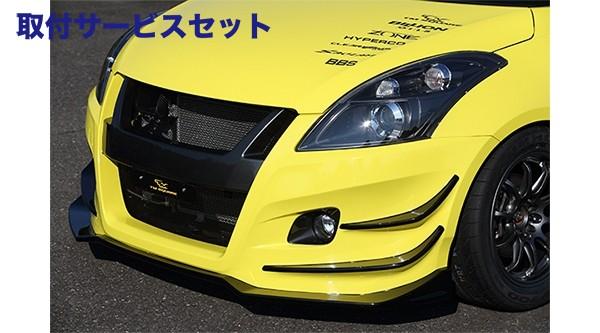 【関西、関東限定】取付サービス品ZC32/72 スイフト | フロントバンパー【ミノルインターナショナル】スイフトスポーツ ZC32S TM SQUARE フロントバンパースポイラー