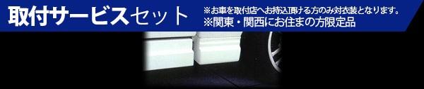 【関西、関東限定】取付サービス品DD52T キャリイ   サイドステップ【エアロオーバー】CARRY スモールサイドステップ