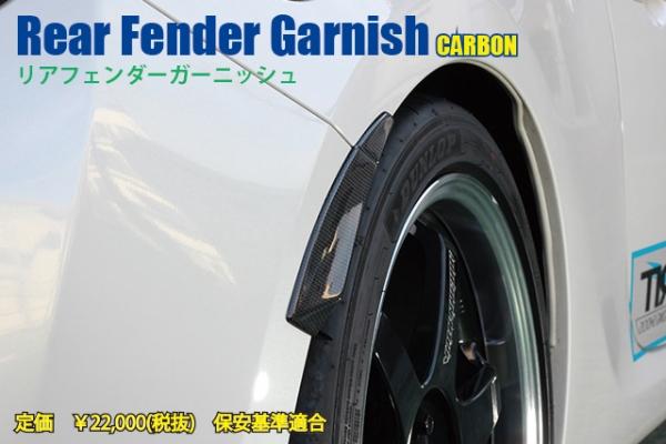 86 - ハチロク -   フェンダーガーニッシュ【アクレ】86 ZN6 リアフェンダーガーニッシュ カーボン製
