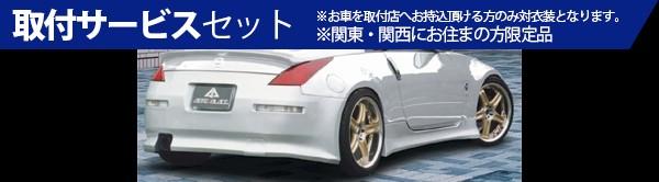【関西、関東限定】取付サービス品Z33 フェアレディZ | リアバンパー【エアロパレス】Z33 REAR BUMPER SPOILER