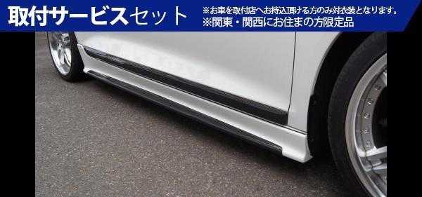 【関西、関東限定】取付サービス品VW Scirocco | サイドステップ【ブライト】VW Scirocco サイドステップ カーボンプロテクター付き