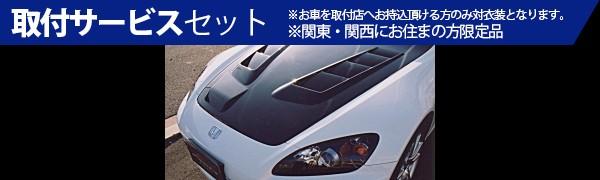 【関西、関東限定】取付サービス品S2000 AP1/2 | ボンネット ( フード )【エフエムエアロ(ファースト モールディング)】AP1 S2000 前期 スーパーボンネット フルカーボン