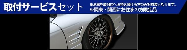 【関西、関東限定】取付サービス品S15 シルビア | フロントフェンダー / (交換タイプ)【ジーコーポレーション】S15 Silvia フロントフェンダ- (40ミリワイド)