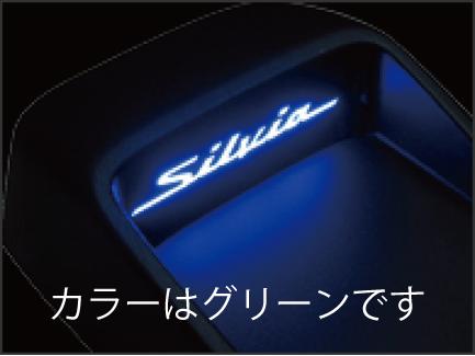 S15 シルビア | ハイマウント/ローマウント ストップランプ【ジーコーポレーション】シルビア S15 LEDハイマウント 「Silvia」 ロゴ仕様 カラー:グリーン