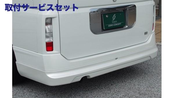 【関西、関東限定】取付サービス品E51 エルグランド | リアバンパーカバー / リアハーフ【ジーコーポレーション】G-square エルグランド ハイウェイスター E51/NE51 前期 リアアンダースポイラー ABS製