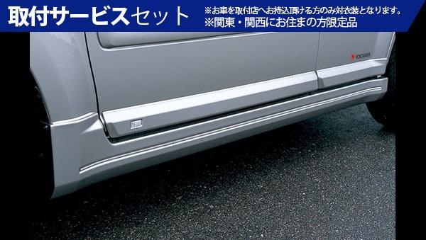 【関西、関東限定】取付サービス品T30 エクストレイル | サイドステップ & / ドアパネル 2dr【ジーコーポレーション】G-square X-TRAIL-S.X T30/NT30 前期 サイドステップ&ガーニッシュ set(ABS製)