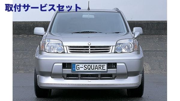 【関西、関東限定】取付サービス品T30 エクストレイル | フロントグリル【ジーコーポレーション】G-square X-TRAIL-S.X T30/NT30 前期 マークレスグリル(クロームモール付/FRP製)