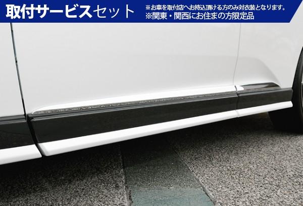 【関西、関東限定】取付サービス品レクサス RX | サイドステップ【ジーコーポレーション】LEXUS RX 後期 サイドパネル メーカー塗装済品 2-tone FRP製 スターライトブラックガラスフレーク(217)+ガンメタリック2 (GM2)