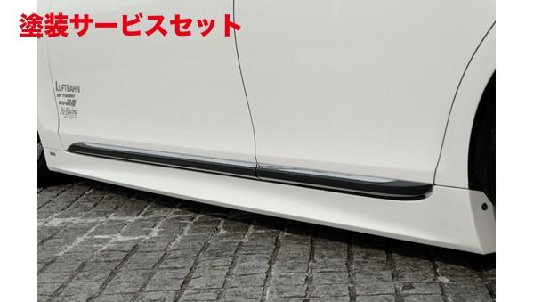 ★色番号塗装発送LEXUS GS S190 | サイドステップ【ジーコーポレーション】BALSARINI LEXUS GS Type.H 前期 サイドステップ(FRP製)
