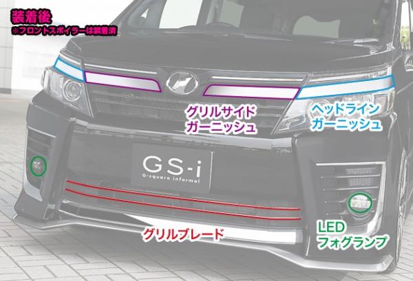 80/85 ヴォクシー VOXY | フロントグリル【ジーコーポレーション】ヴォクシー ZRR80/85 GS-i グリルサイドガーニッシュ ステンレス製 メーカー塗装済品 クローム調