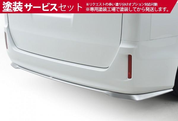 ★色番号塗装発送80/85 ヴォクシー VOXY | リアバンパーカバー / リアハーフ【ジーコーポレーション】ヴォクシー ZRR80/85 GS-i リアアンダースポイラー ABS製 グレード:X/V