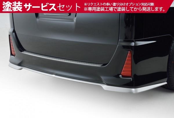 ★色番号塗装発送80/85 ヴォクシー VOXY | リアバンパーカバー / リアハーフ【ジーコーポレーション】ヴォクシー ZRR80/85 GS-i リアアンダースポイラー ABS製 グレード:ZS