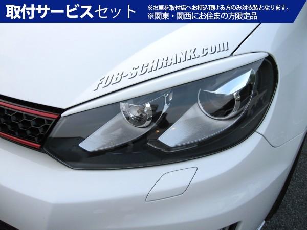 【関西、関東限定】取付サービス品VW GOLF VI | アイライン【フォブシュランク】Golf6 VaryReife アイライン 2pcs (ウレタン) 未塗装 GTI用