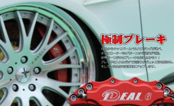 L350S タント   ブレーキキット【イデアル】タント L360S 4WD ブレーキシステム 極制ブレーキ フロント 6POT ローター径:286 2Pローター26mm
