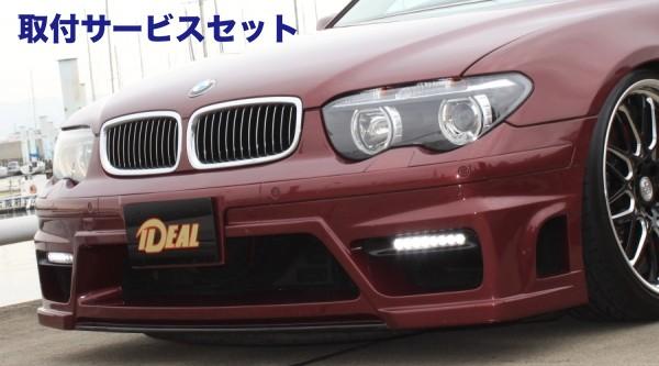【関西、関東限定】取付サービス品BMW 7 Series E65/66 | フロントバンパー【イデアル】BMW 7 Series E65 前期 フロントバンパー