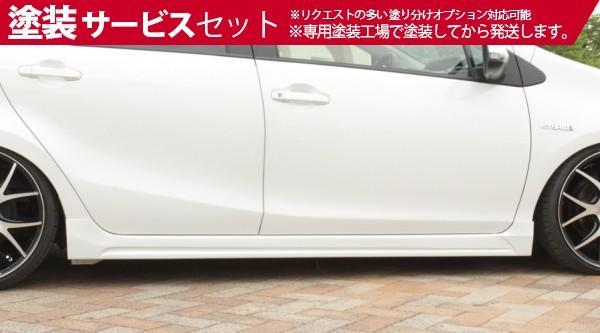★色番号塗装発送NHP10 アクア | サイドステップ【イデアル】アクア NHP10 サイドステップ
