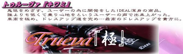 70/75 VOXY | サスペンションキット / (車高調整式)【イデアル】VOXY ZRR70/75 Trueva極 車高調キット 4WD