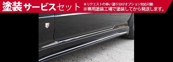 ★色番号塗装発送R34 スカイラインクーペ | サイドステップ【ハセミモータースポーツ】SKYLINE R34GT-S サイドスカート