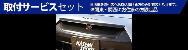 【関西、関東限定】取付サービス品GT-R R35 | フロントグリル【ハセミモータースポーツ】R35 GT-R 前期 バンパートップモール カーボン