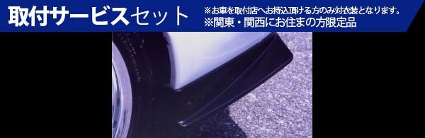 【関西、関東限定】取付サービス品R33 GT-R | リアマットガード / リアサイドスポイラー【ハセミモータースポーツ】GTR33 リアサイドスカート