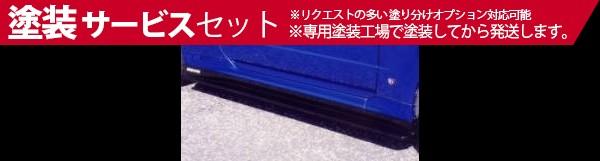 ★色番号塗装発送R34 GT-R | サイドステップ【ハセミモータースポーツ】GTR34 サイドスカート