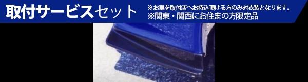 【関西、関東限定】取付サービス品R34 GT-R | リアマットガード / リアサイドスポイラー【ハセミモータースポーツ】GTR34 リアサイドスカート