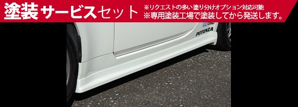 ★色番号塗装発送Z33 フェアレディZ | サイドステップ【ハセミモータースポーツ】Z33 サイドスカート