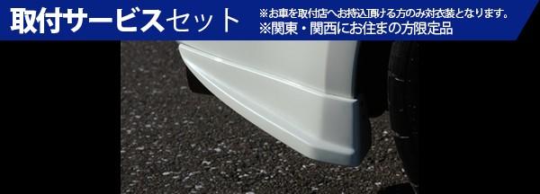 【関西、関東限定】取付サービス品Z33 フェアレディZ | リアマットガード / リアサイドスポイラー【ハセミモータースポーツ】Z33 リアサイドスカート